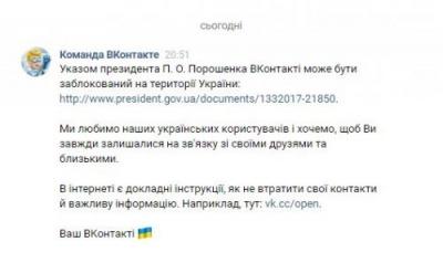 «ВКонтакте» розіслала інструкції українським користувачам
