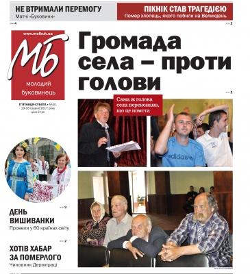 Свіжий номер №40 (19-20 травня 2017 року)