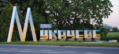 Місто Мукачеве офіційно змінило назву на Мукачево