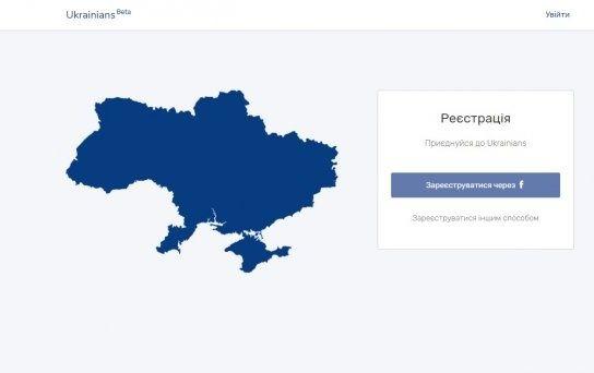 Без друзів тановин: нова соцмережа Ukrainians відкрила реєстрацію