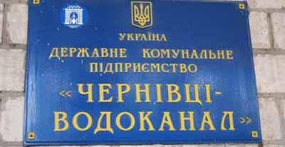 """Рахунки """"Чернівціводоканалу"""" можуть арештувати"""