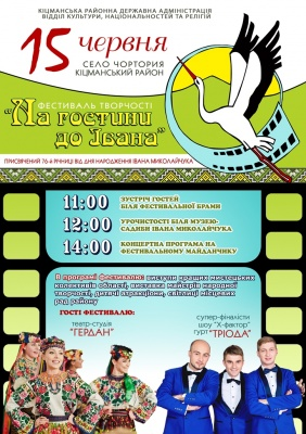 На Буковині на фестиваль «На гостини до Івана» приїдуть фіналісти шоу «Х-Фактор»