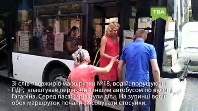 У центрі Чернівців водії двох маршруток влаштували перегони (ВІДЕО)