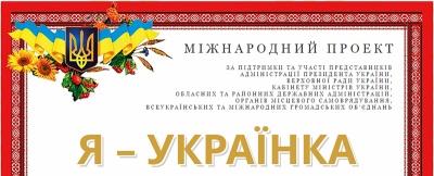 Буковинку нагородили орденом «Берегиня України»
