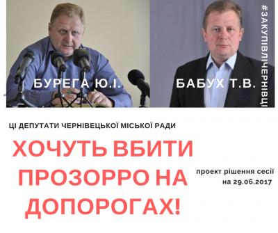 В Черновцах двое депутатов горсовета хотят изменить положение о допороговых закупках