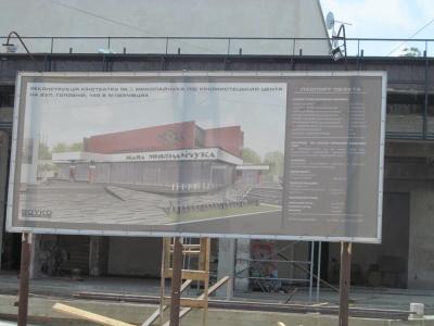 Реконструкцию кинотеатра Миколайчука продолжат, но в этом году не закончат