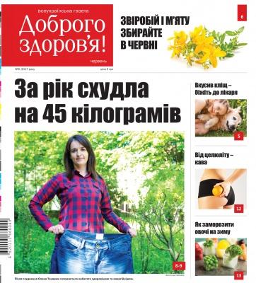 Черновчанка за год похудела на 45 килограммов