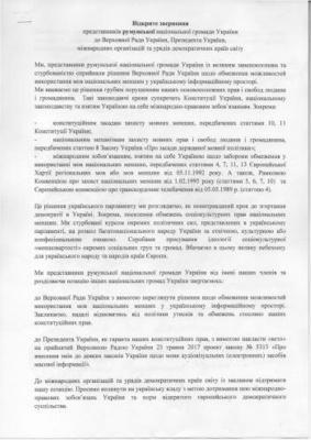 Громадські діячі румунської нацменшини на Буковині висловили стурбованість через мовні квоти на ТБ і радіо