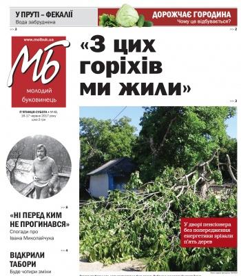 Свіжий номер №48 (16-17 червня 2017 року)