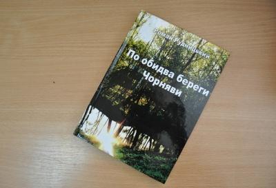 Буковинський вчений видав книгу про свій рід