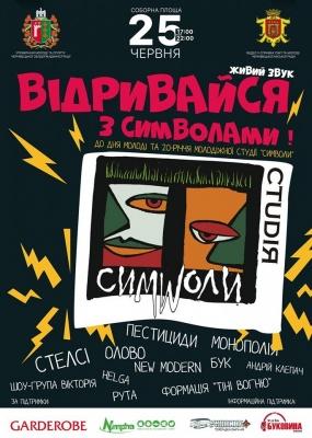 Сьогодні у центрі Чернівців відбудеться гучний концерт до Дня молоді