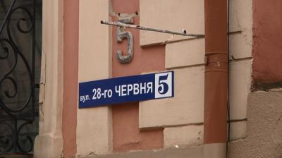 У Чернівцях вулицю 28 червня можуть перейменувати на честь Дня Конституції України