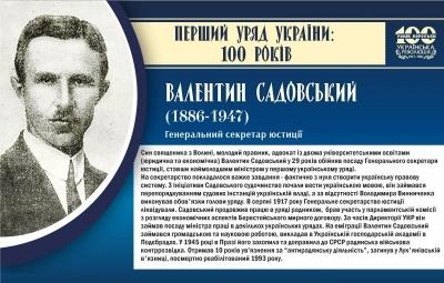 100 років тому було створено перший український уряд