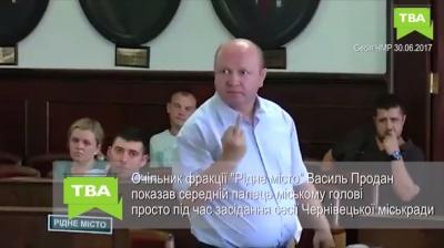 У Чернівцях депутат на сесії міськради показав мерові середній палець (ВІДЕО)
