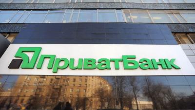 """ГПУ розпочала розслідування доведення """"Приватбанку"""" до банкрутства"""