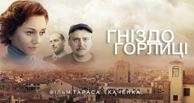 Фільм, який знімали на Буковині, показали на відомому фестивалі у Вірменії