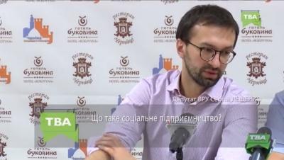 «Что такое социальное предпринимательство?»: Нардеп Лещенко не смог ответить на вопрос на пресс-конференции в Черновцах