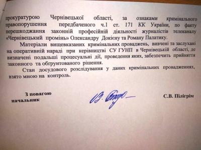 Пілігрім взяв на особистий контроль справи з перешкоджання журналістам на Буковині, - лист