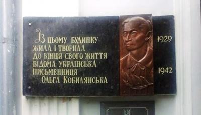 У Чернівцях реставрували меморіальну дошку Ольги Кобилянської, що була пошкоджена вандалами