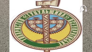 На Буковине презентовали журнал о гуцулах