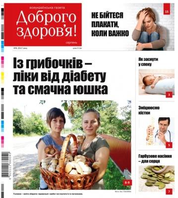 Буковинец рассказал, как грибы используют вместо лекарств от диабета и для долголетия