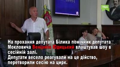 «Пора« Народный фронт »на лыжи тянуть»: в Черновцах помощник депутата развлекал момент в сессионном зале