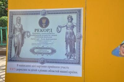 До Чернівців привезли картину, яка увійшла до Книги рекордів України