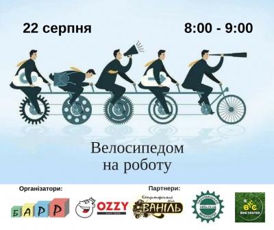 Чернівчан, які поїдуть на роботу 22 серпня велосипедом, пригостять кавою і печивом