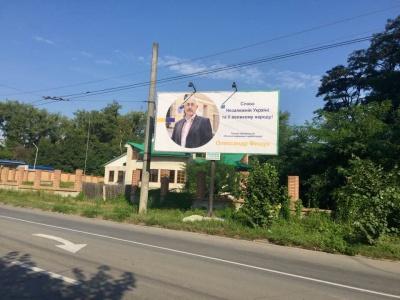 Голова Чернівецької ОДА до Дня незалежності попіарився з білбордів (ФОТО)