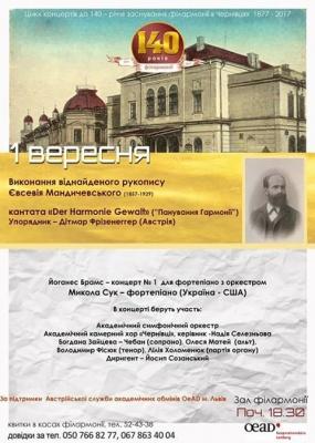 У Чернівцях відбудуться концерти творів буковинського-австрійського композитора