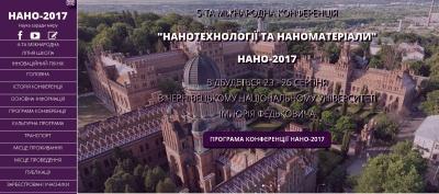 Науковці з 30 країн приїдуть у Чернівці на конференцію з нанотехнологій