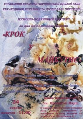 На площі в Чернівцях пройде музично-поетичний концерт