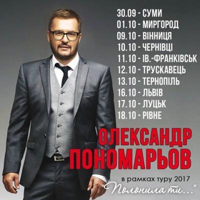 До Чернівців з концертом приїде Олександр Пономарьов