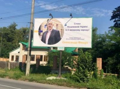 Розпорядження голови Чернівецької ОДА не стосується білбордів з привітанням Фищука з Днем незалежності, - прес-служба