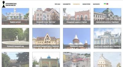 В Черновцах создали киномапу - перечень локаций для съемок фильмов