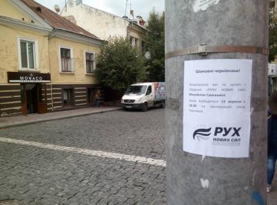 В Черновцах коммунальщики пожаловались на сторонников Саакашвили, которые облепили столбы