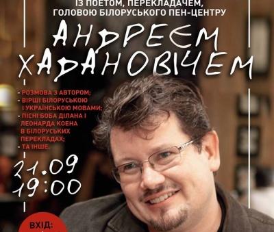 У Чернівцях виступить найвідоміший білоруський поет наших днів