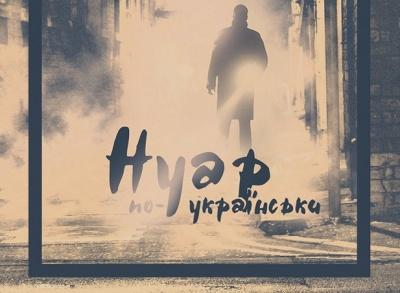 """У Чернівцях презентують """"Нуар по-українськи"""""""