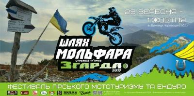 У Чернівецькій області відбудеться фестиваль гірського мототуризму та ендуро «Шлях мольфара»