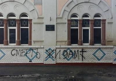 Полиция задержала вандалов, которые в Черновцах раскрасили синагогу антисемитскими надписями