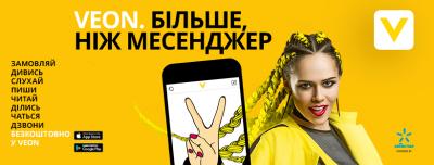 Квест у доповненій реальності – вперше в Україні (прес-реліз)