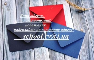 На Буковині створено нову учнівську газету