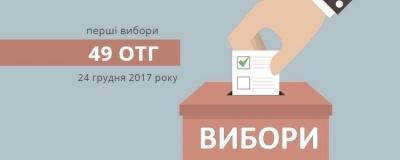 У грудні на Буковині знову відбудуться вибори