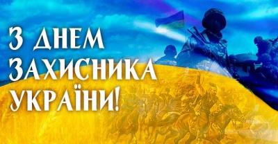 «Шана воїнам за волю до перемоги»: військком Буковини привітав з Днем захисника України