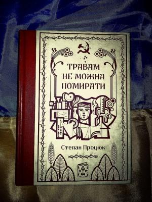 У Чернівцях письменник Степан Процюк презентує нову книгу