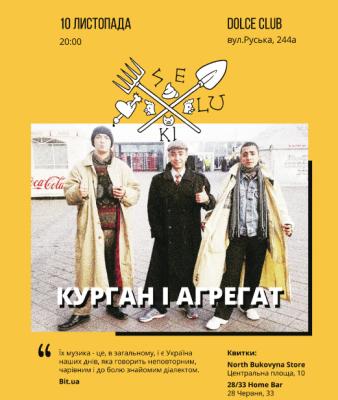 У Чернівцях виступить хіп-хоп-гурт «Курган і Агрегат»