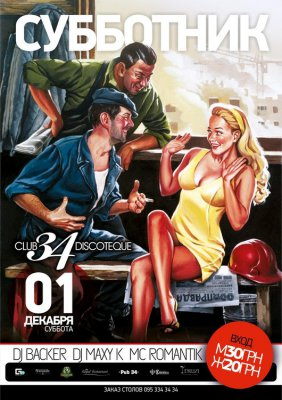 Club 34 discoteque