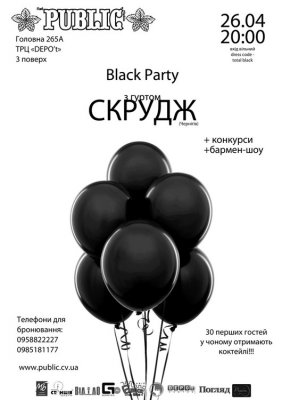 "Total black party з гуртом ""Scroodge"""