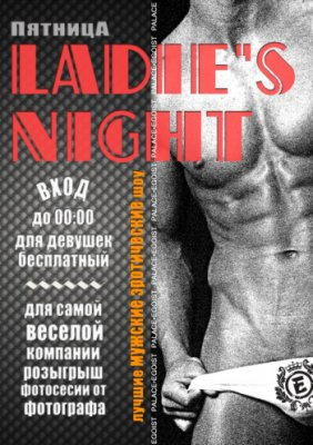 «LADIES' NIGHT»