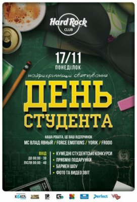 День студента @Hard Rock Club